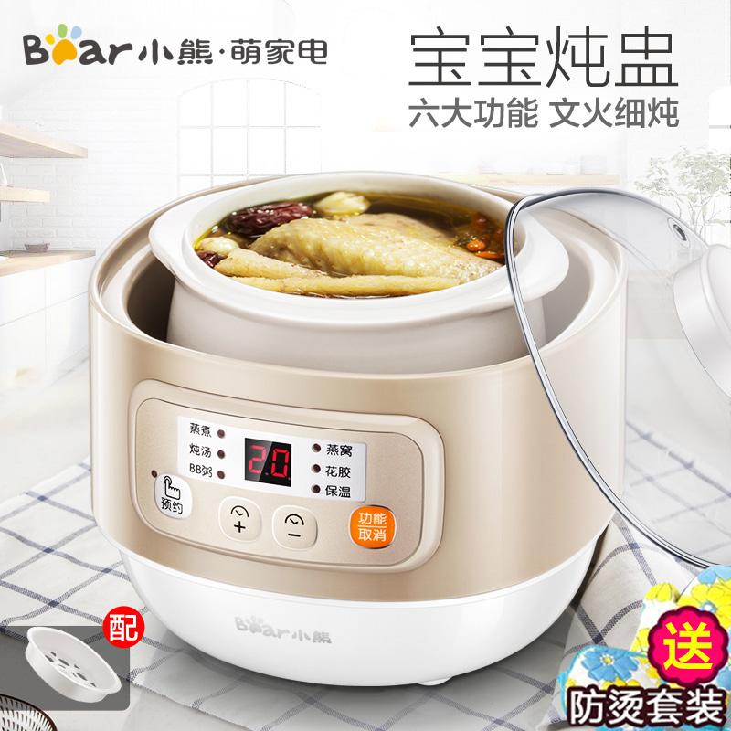 小熊隔水電燉鍋陶瓷燕窩燉盅BB煲湯煮粥鍋全自動嬰兒輔食家用迷你