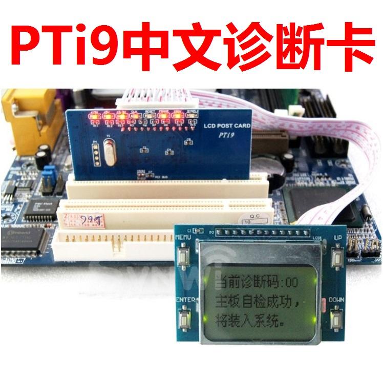 2位4位6位主板PCI诊断卡 中文测试卡 台式主板维修检测卡多款选择
