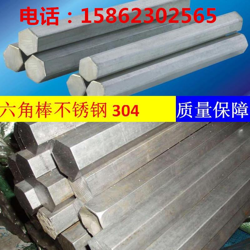 70mm 10 9 8 6 钢材棒铁对边 Q235 A3 号钢 45 六角棒 六角钢棒 六角钢