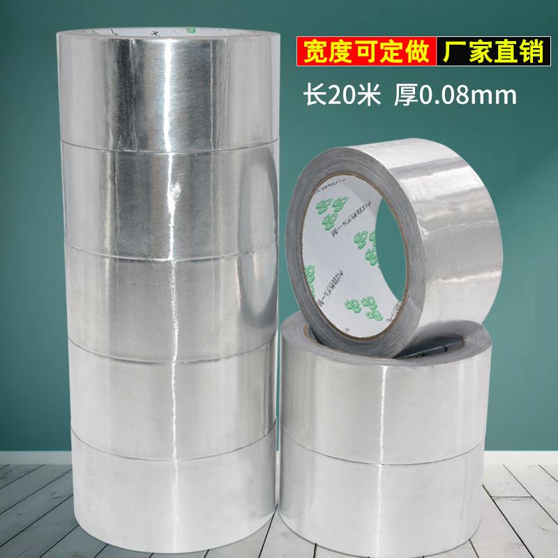 加厚铝箔胶带锡箔纸高温胶带油烟机水管补漏补锅防水隔热屏蔽胶带