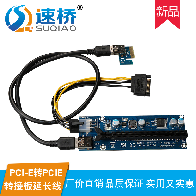 速橋新版PCI-E轉PCIe轉接線 USB3.0 PCI-E顯卡主板轉接卡延長線