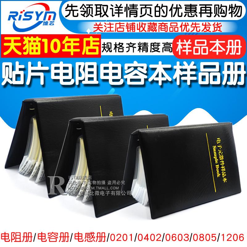 贴片电阻本电容本0201 0402 0603 0805 1206电阻包电容包样品本册