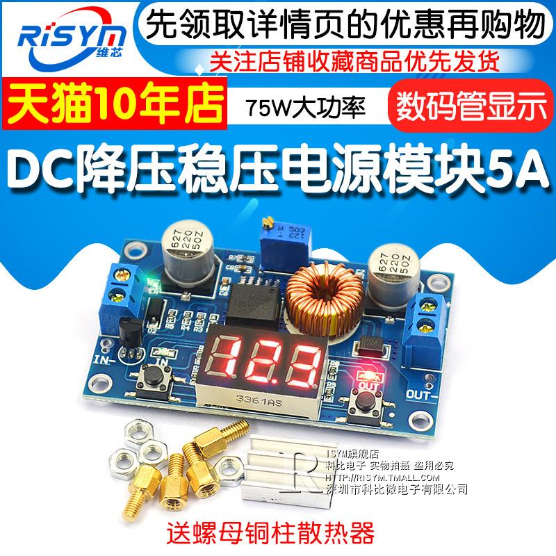 电压可调DC直流降压稳压电源模块5A大功率75W带数字显示表电源板