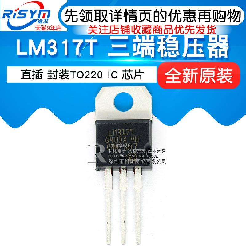 Risym  LM317T LM317 三端稳压器 直插TO220 IC 芯片
