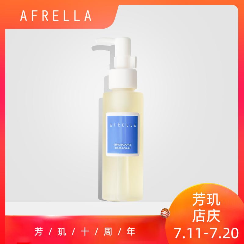 芳璣淨顏卸妝油100ml橄欖油麵部眼部溫和毛孔黑頭