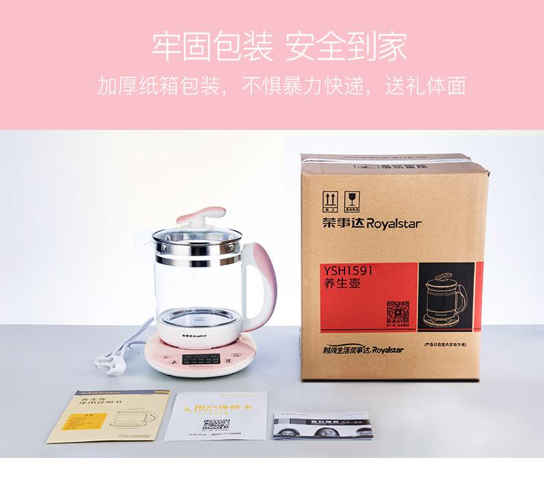 荣事达养生壶全自动玻璃一体多功能花茶壶家用煮茶器办公室小型壶