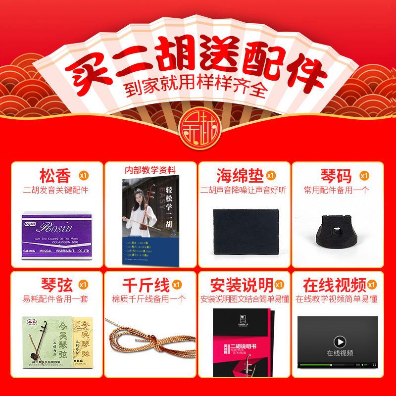 上海吴越牌二胡胡琴初学者民族乐器拉弦琴带刻码考级大人儿童通用