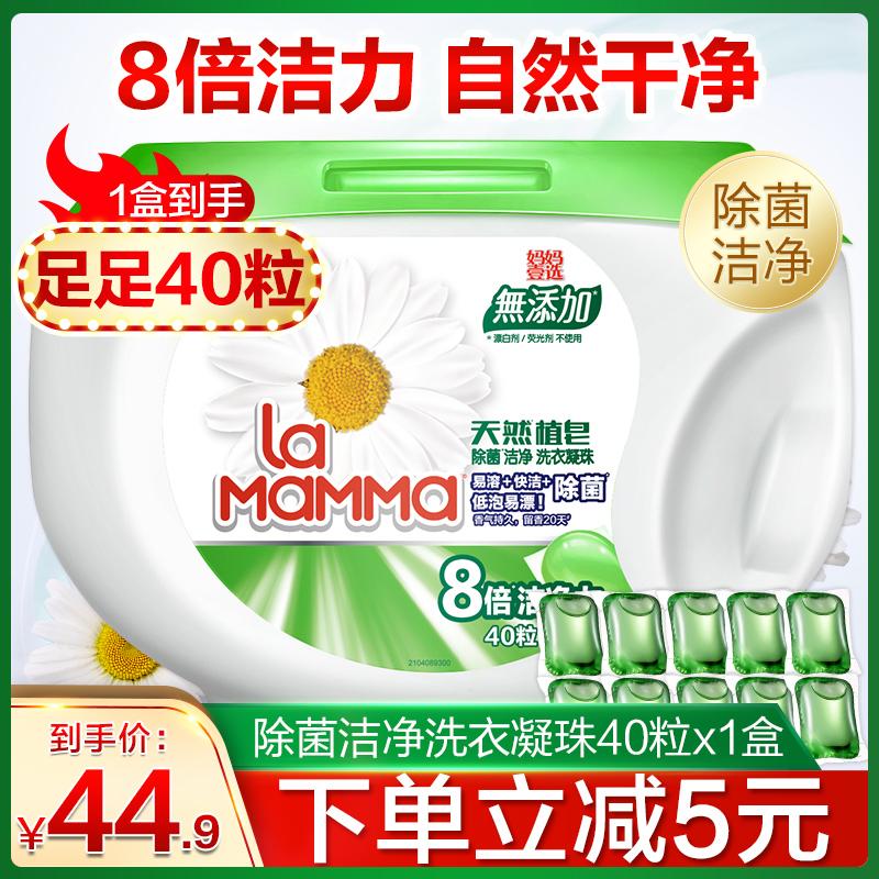 媽媽壹選洗衣凝珠洗衣液天然植皁洗衣球除菌潔淨40粒裝家用嬰兒用
