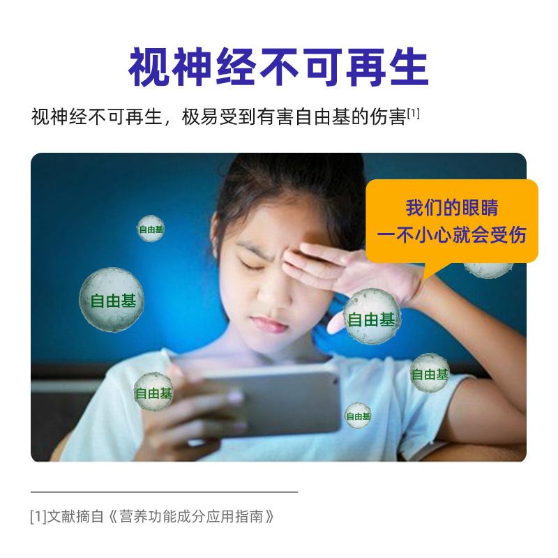 禾博士蓝莓叶黄素脂软糖(低糖型)儿童青少年成人眼睛营养Q糖果
