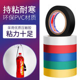 Electrical wires electrically insulating tape with PVC tape flame temperature Wide Large Black White