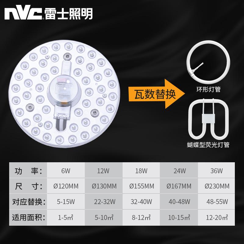 灯盘改造圆形灯板节能吸顶灯灯芯灯泡灯条贴片灯盘 led 雷士照明