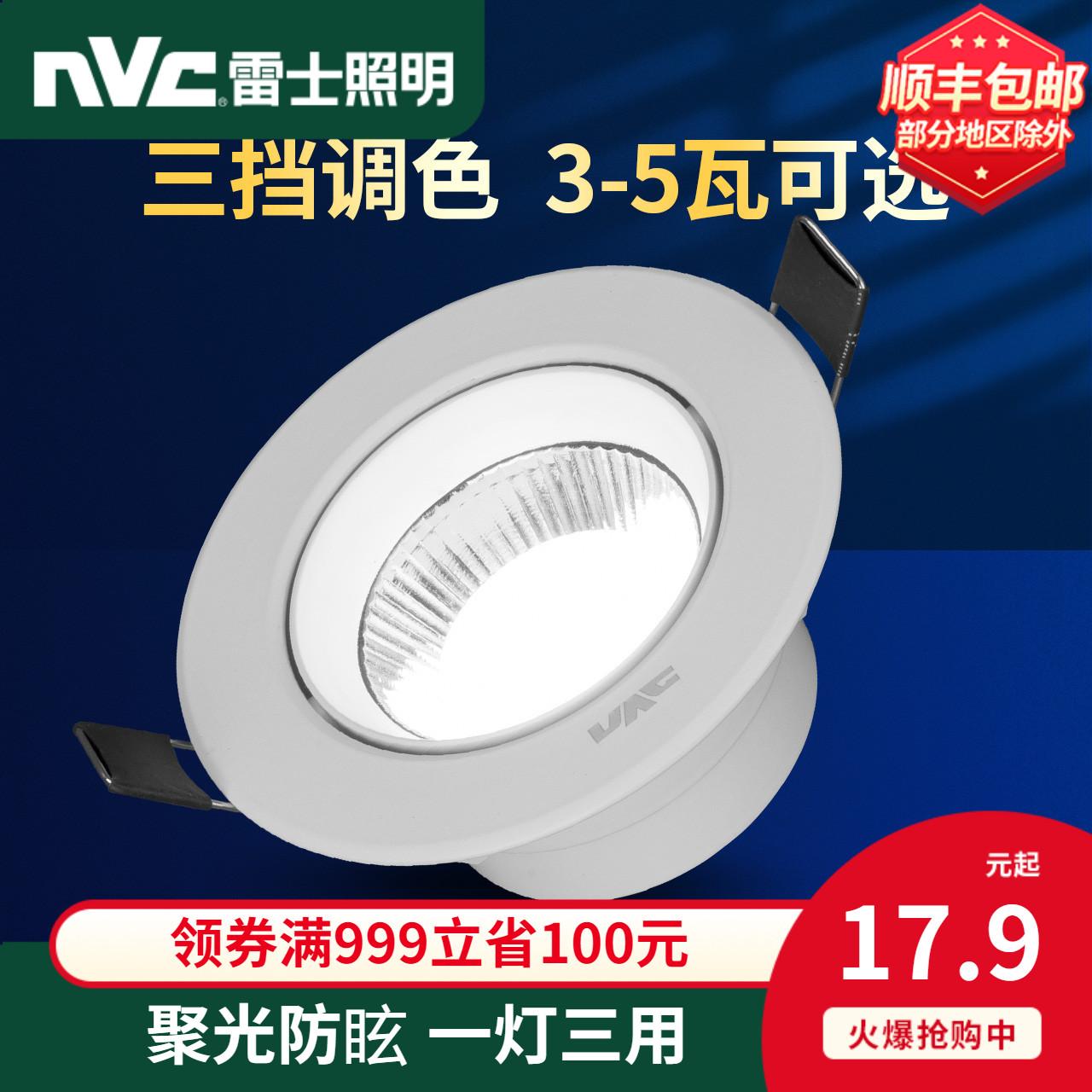 顶孔灯桶灯8公分三色调光射灯