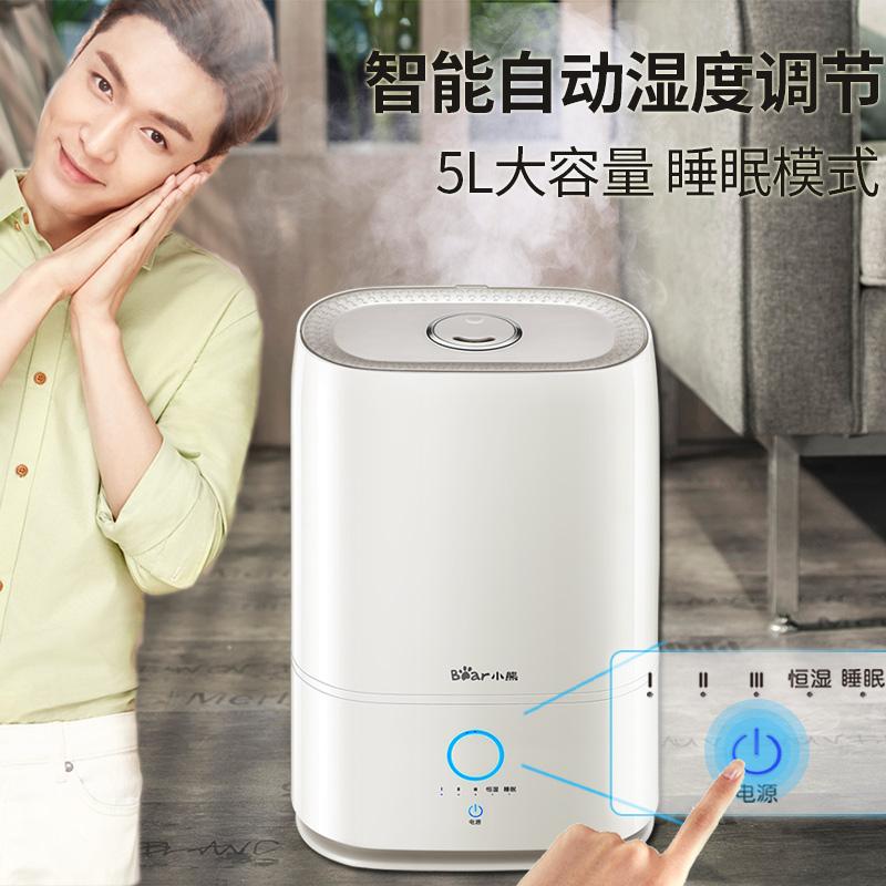 大容量客厅室内 5L 小熊智能加湿器家用静音孕妇婴儿卧室空气净化型