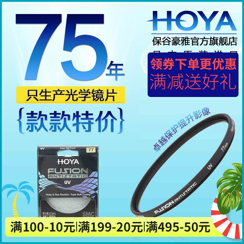 HOYA 保谷 豪雅 FUSION浮石防靜電UV鏡77mm 49/58/67/82日本原裝