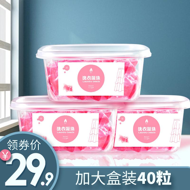 【券后价9.9】网红洗衣凝珠