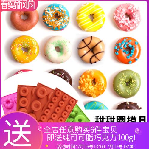 18連迷你甜甜圈 蛋糕模矽膠模DIY手工巧克力模具翻糖蛋糕裝飾