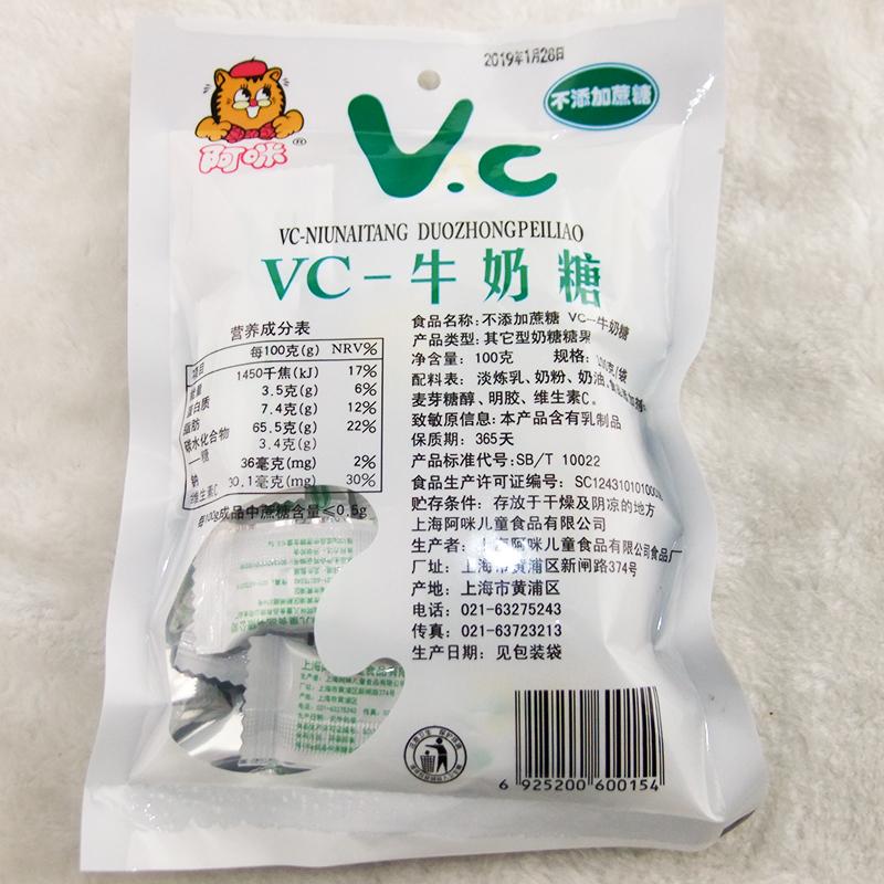 上海阿咪奶糖无蔗糖糖果糖尿饼病人零食中老年无糖精专用食品