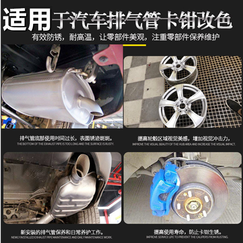度汽车改装荧光漆自喷漆摩托车排气管改色 800 刹车卡钳喷漆耐高温
