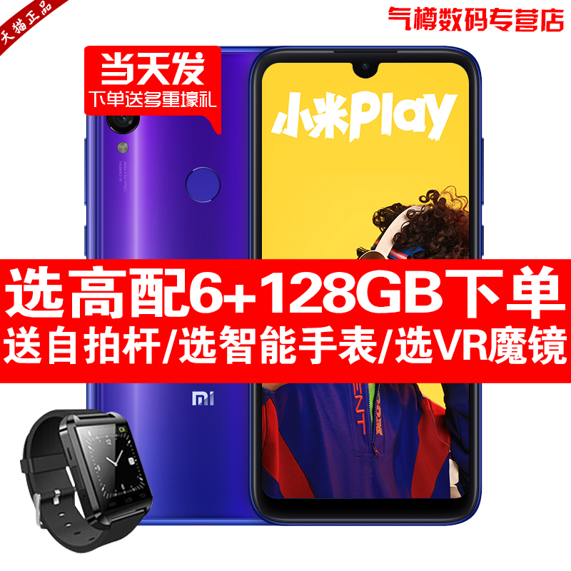 8plus 青春版 8paly8se 小米 y9 α pl 手机玩全新品 Play 小米 小米 Xiaomi 优先发 play 小米 领减下单抢手表 新品