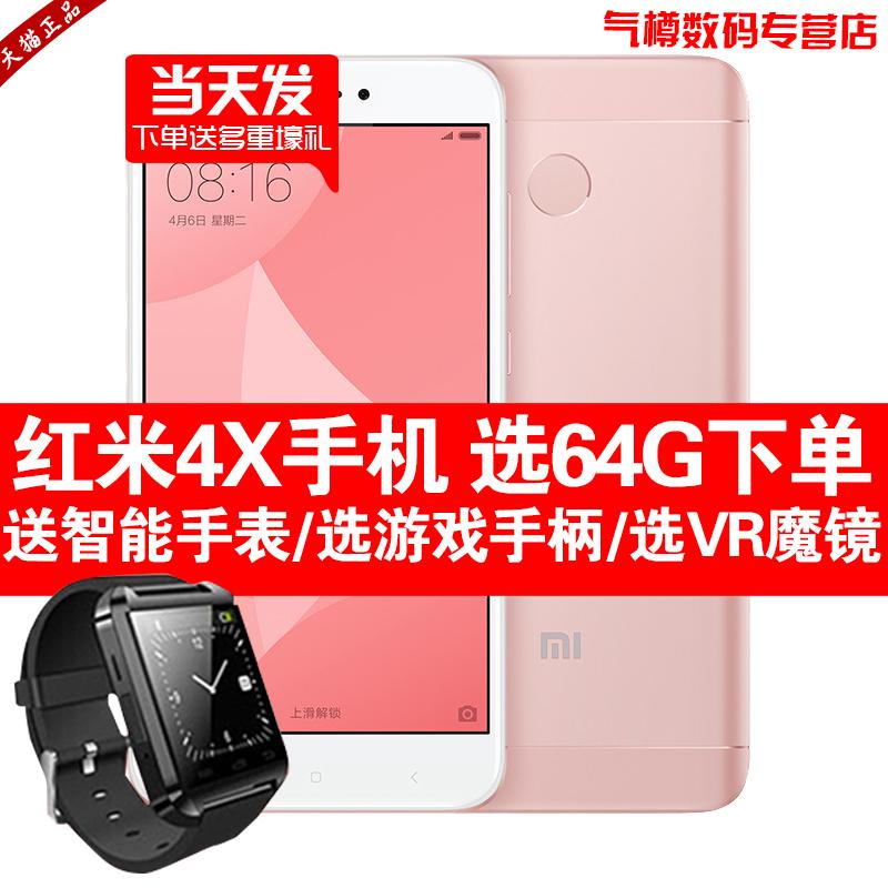 手机 4X 红米手机 小米 Xiaomi 魔镜 VR 游戏柄 智能手表 版送 64G