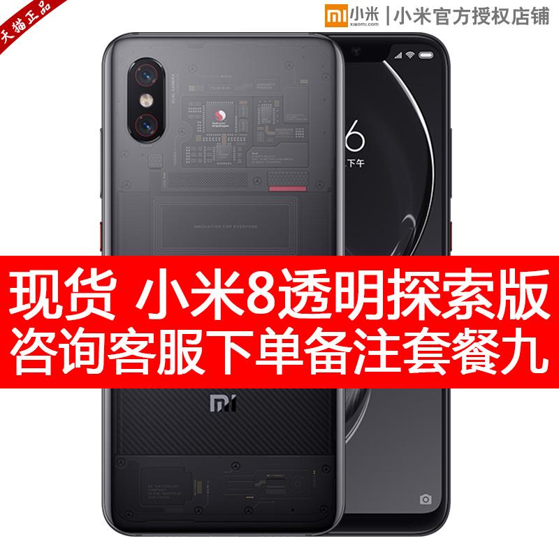全面屏手机 mix3 尊享版 2S MIX 小米 Xiaomi 选手环 选智能手表 送无线充 领卷减 现货 256G 翡翠版 探索版现货
