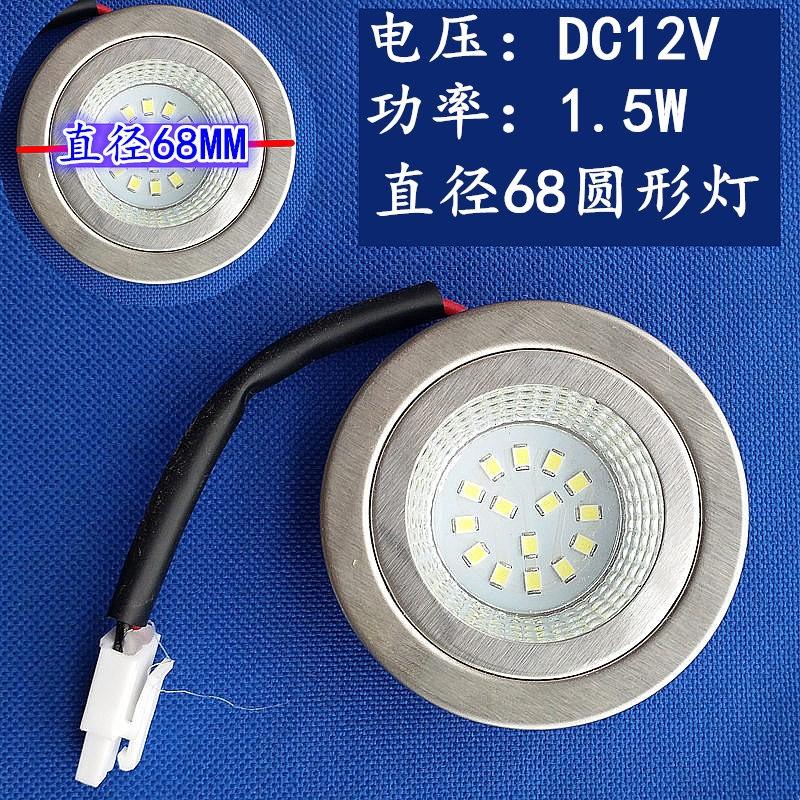 抽油烟机LED灯适用万和德意美的樱雪海尔烟机配件射灯集成灶筒灯