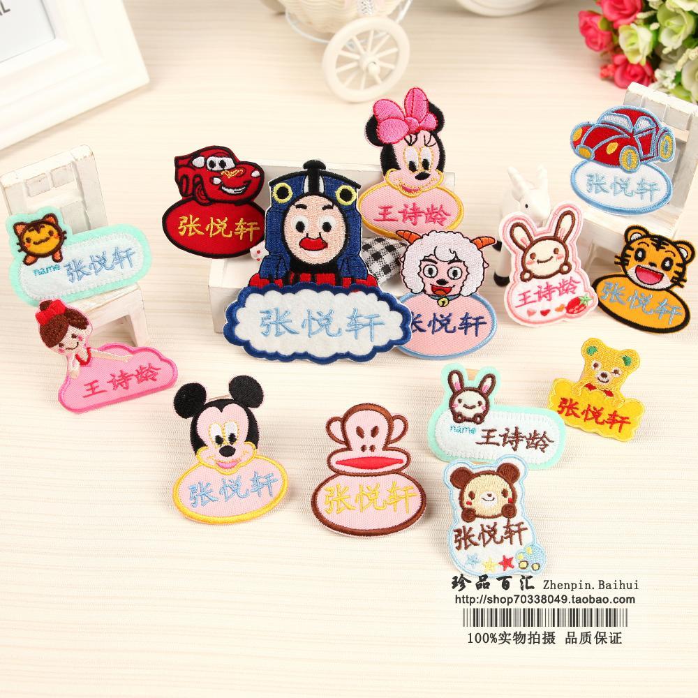 名字贴刺绣幼儿园姓名贴布可缝可烫儿童衣服宝宝名字条小熊10个装