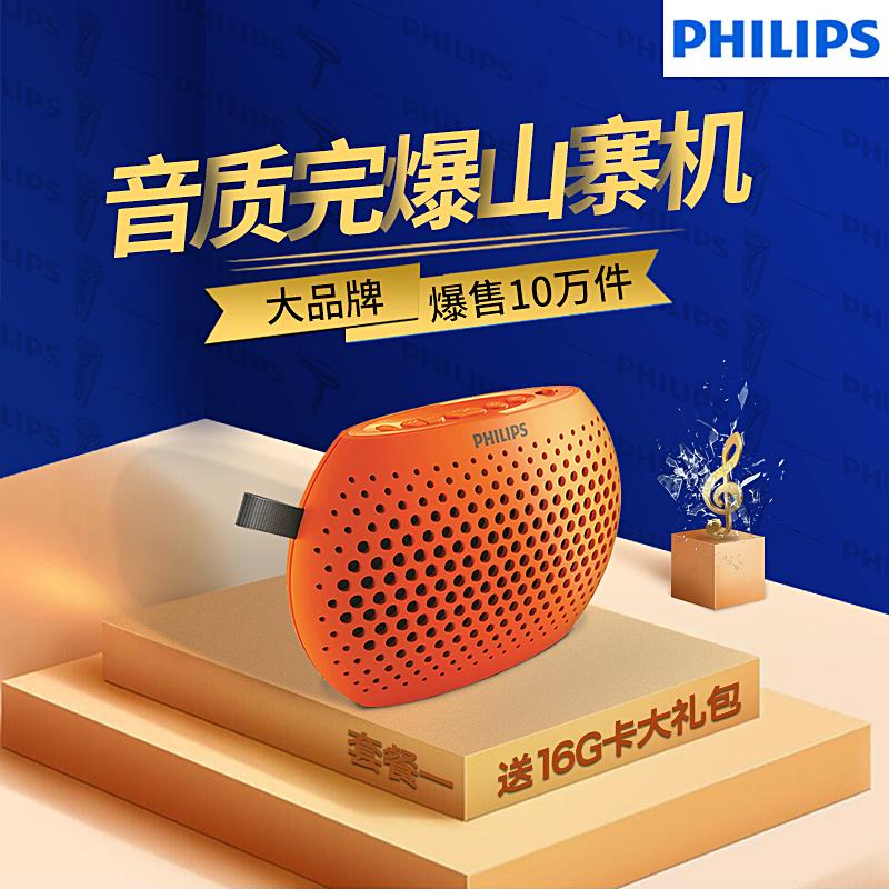 Philips/飛利浦迷你收音機音樂播放器行動式新款老人兒童隨身聽手機擴音器充電式小型播放機插卡音箱音響