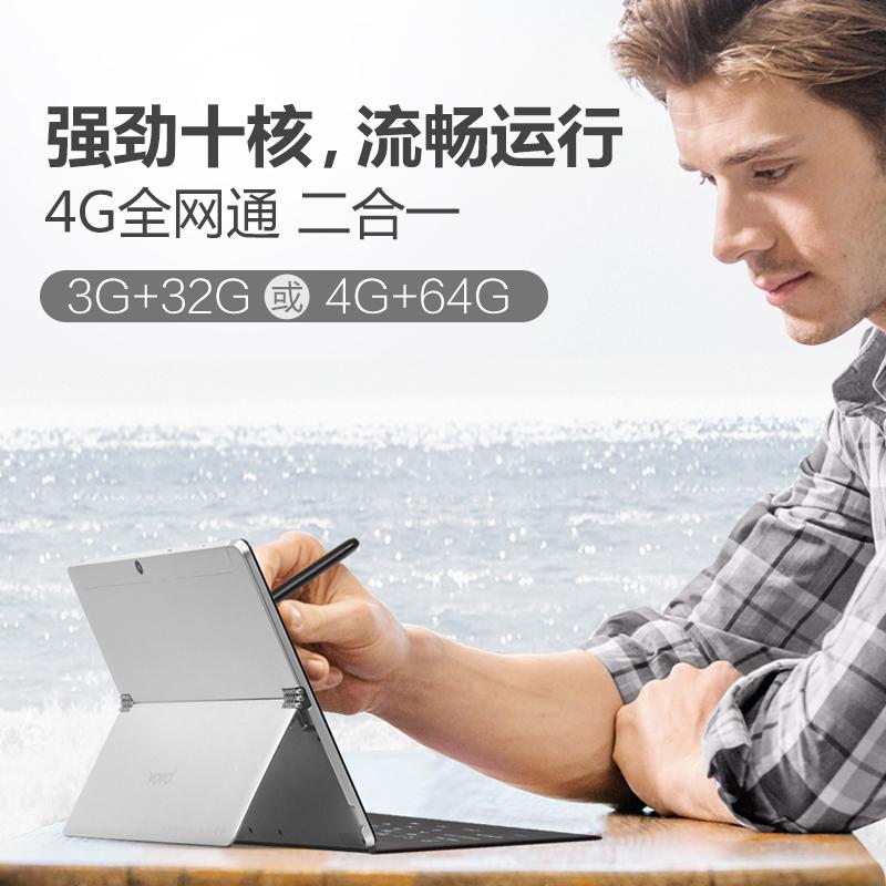 全网通安卓平板电脑二合一 4G 英寸十核超薄智能吃鸡 i8Max10.1 Voyo