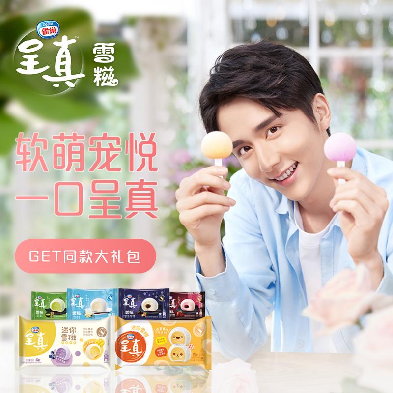 【张新成同款】雀巢呈真雪糍糯米糍冰淇淋6种口味全家福共6支