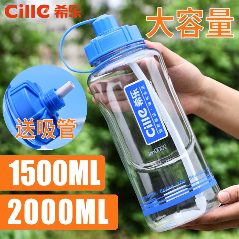 希樂大容量太空杯塑料水杯1500ml便攜大號戶外運動水壺2000ml