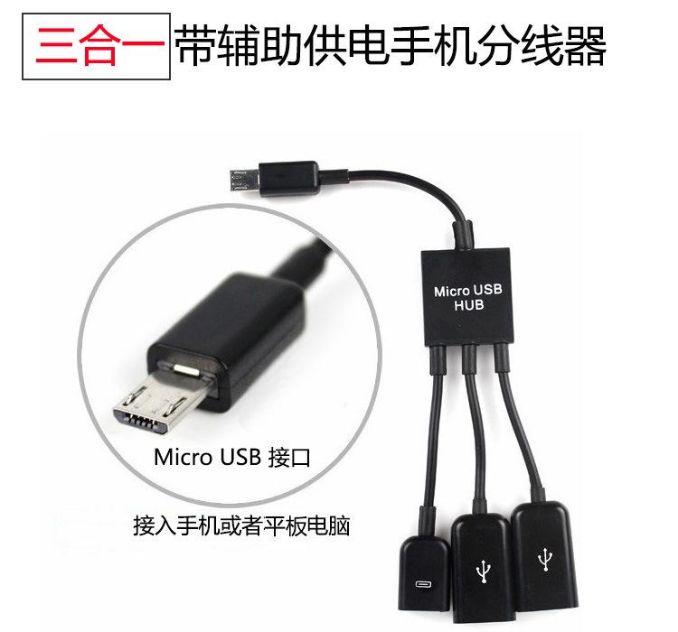 小头平板电脑 手机HUB 转接头连接线人形要供电MICRO USB HUB OTG