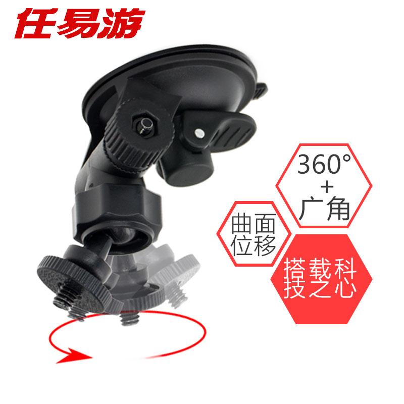 任易游行车记录仪支架吸盘式后视镜汽车载360度gps导航通用固定架