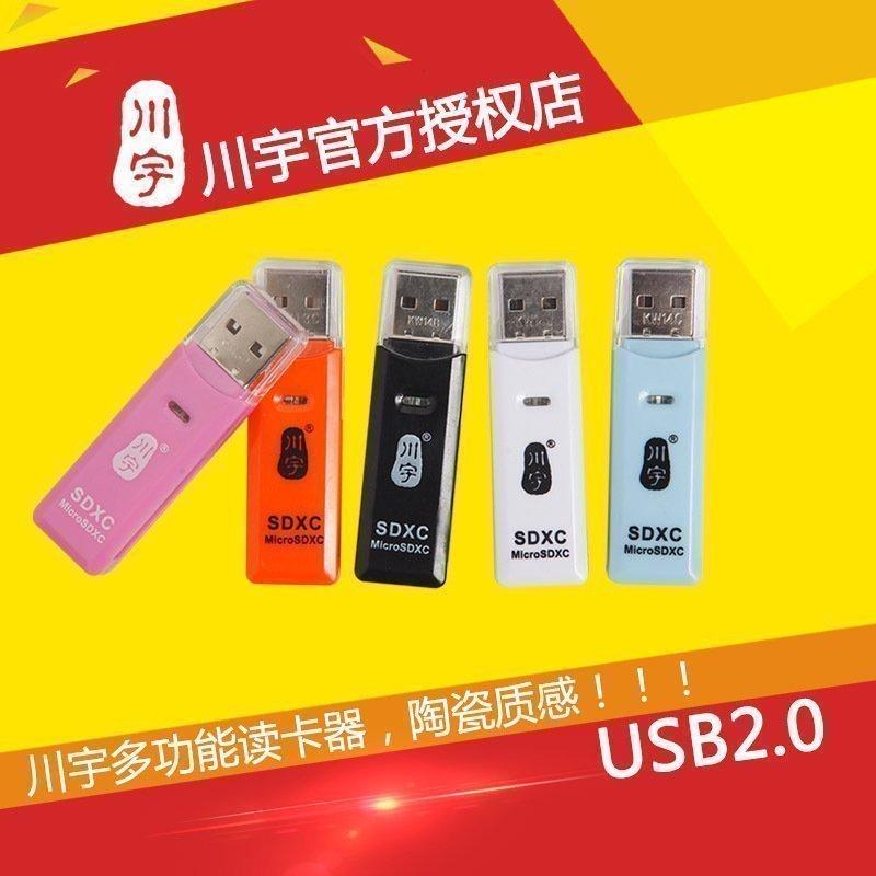 川宇SDHC高速讀卡器micro SD儲存卡TF SDXC快閃記憶體卡高速手機相機記憶體卡多功能直讀行車記錄卡導航卡