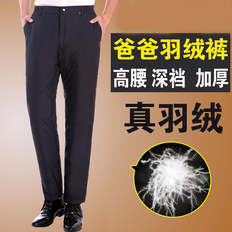 特价中老年羽绒裤男外穿加厚高腰大码宽松保暖鸭绒裤冬季爸爸棉裤