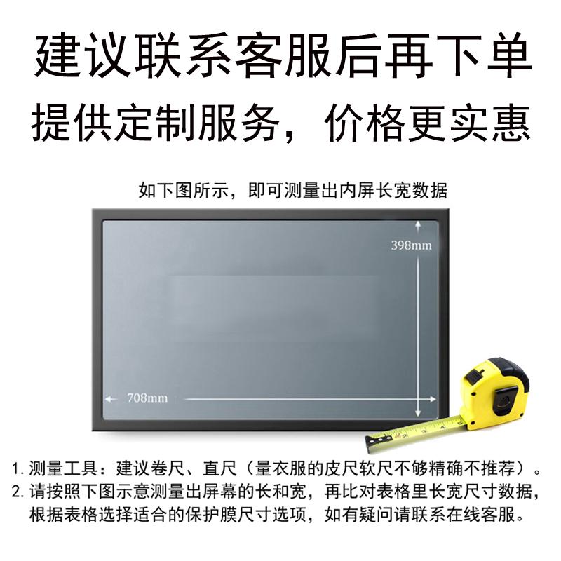 台式电脑防蓝光显示器保护膜24近视护眼防眩光刮伤27缓视疲劳23