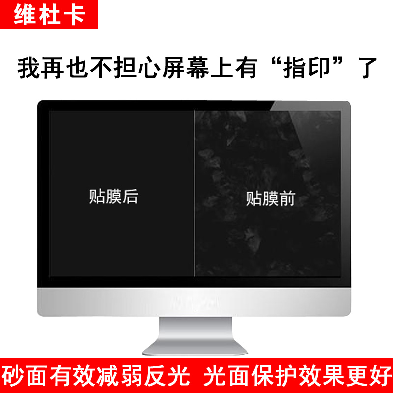 扬天 s4130 s4150 s4250 21.5英寸一体机屏幕保护膜 全屏贴满贴膜