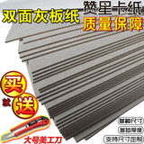 Gray board paper 2.5mmA4 hard cardboard color thick answer sheet paper painting cardboard hand-painted cardboard