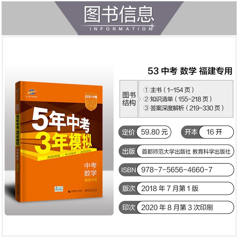 【福建专用】2021版5年中考3年模拟中考数学人教