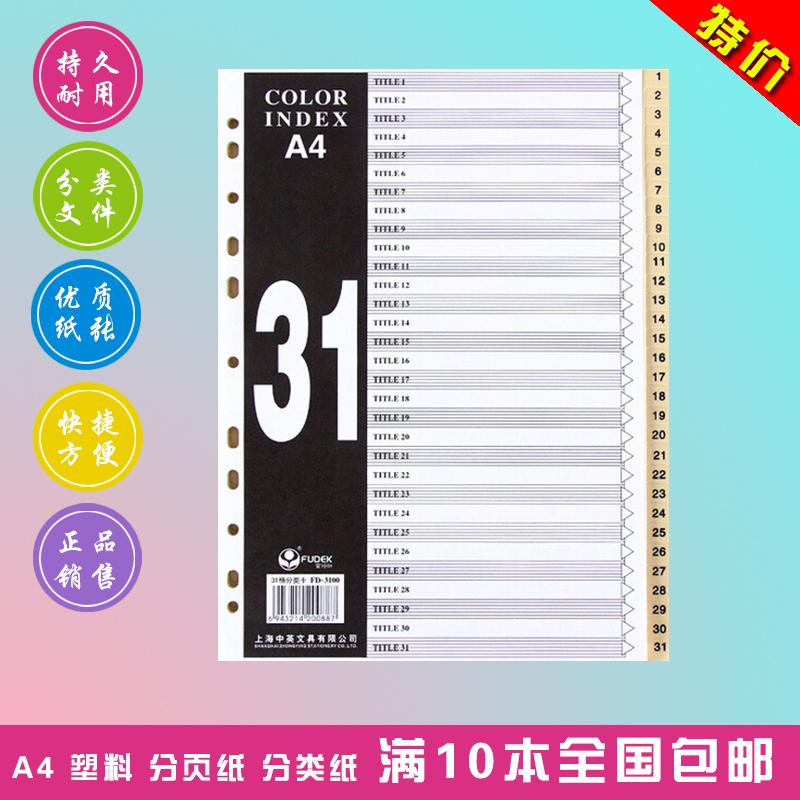 彩色文件夹标签A4快劳分页文件夹隔页纸标签分隔纸10格塑料索引纸