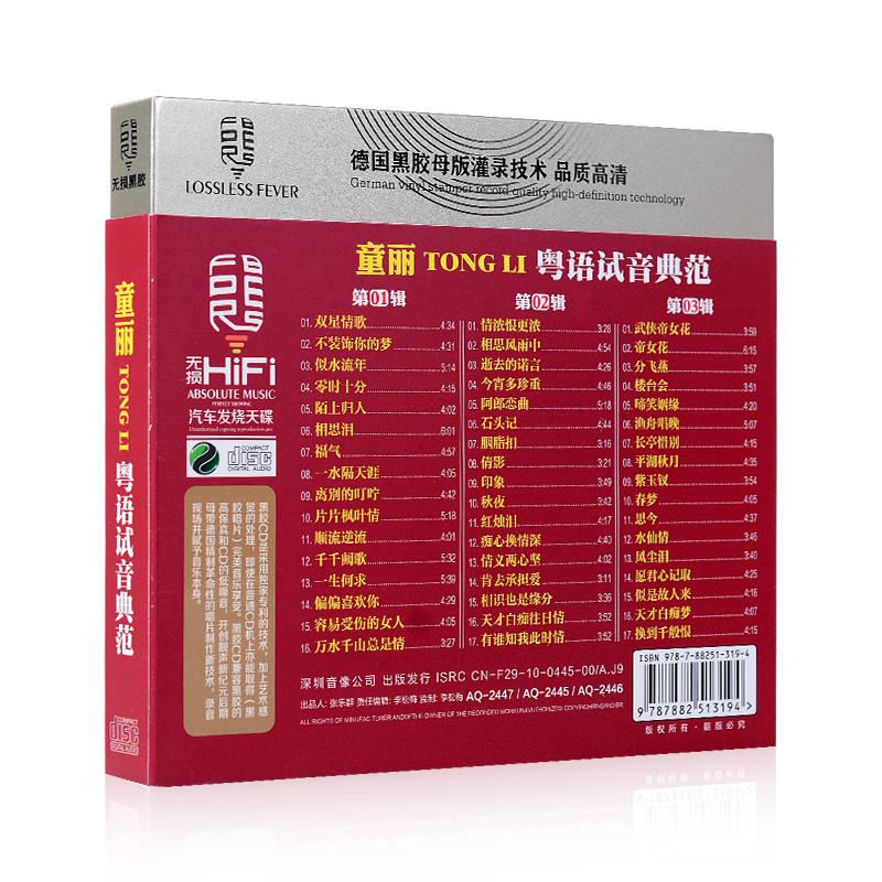 正版童丽发烧cd音乐专辑粤语HiFi经典老歌曲汽车