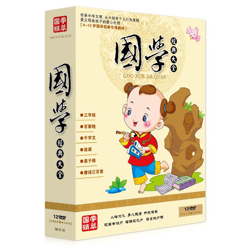 正版中华国学早教dvd启蒙教材三字经弟子规