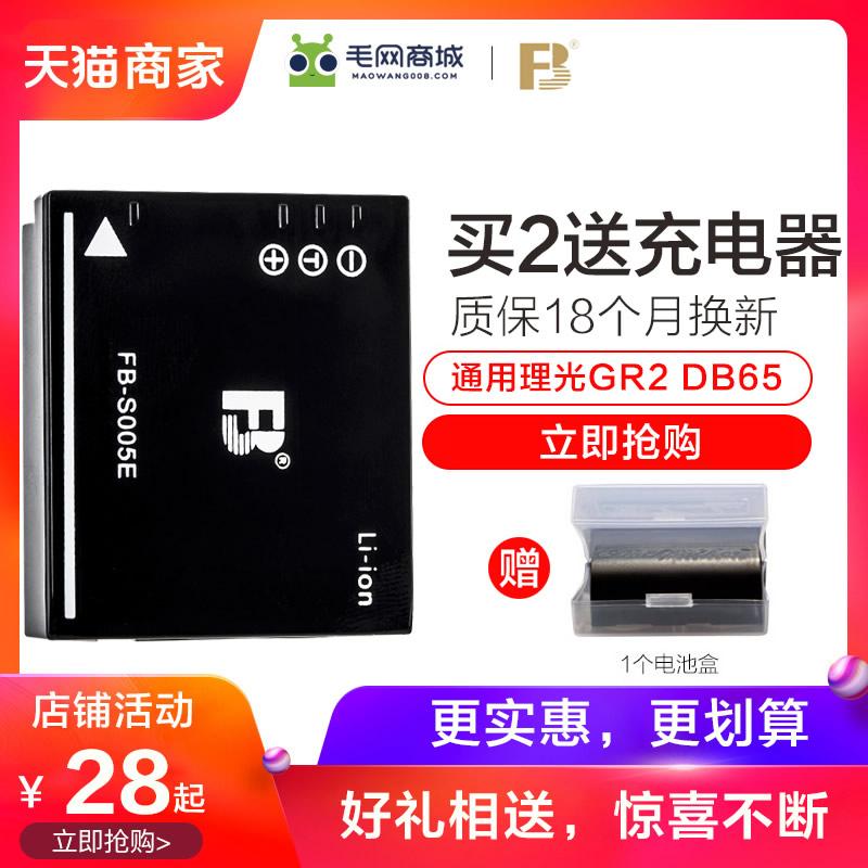 灃標S005E電池買兩個送充電器理光gr2電池DB-65松下LX2 LX3相機panasonic lumix徠卡BP-DC4-U/E/J 理光gr電池