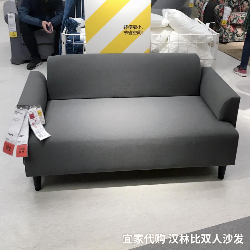 宜家国内代购IKEA汉林比双人沙发现代简约小户型北欧布艺休闲沙发