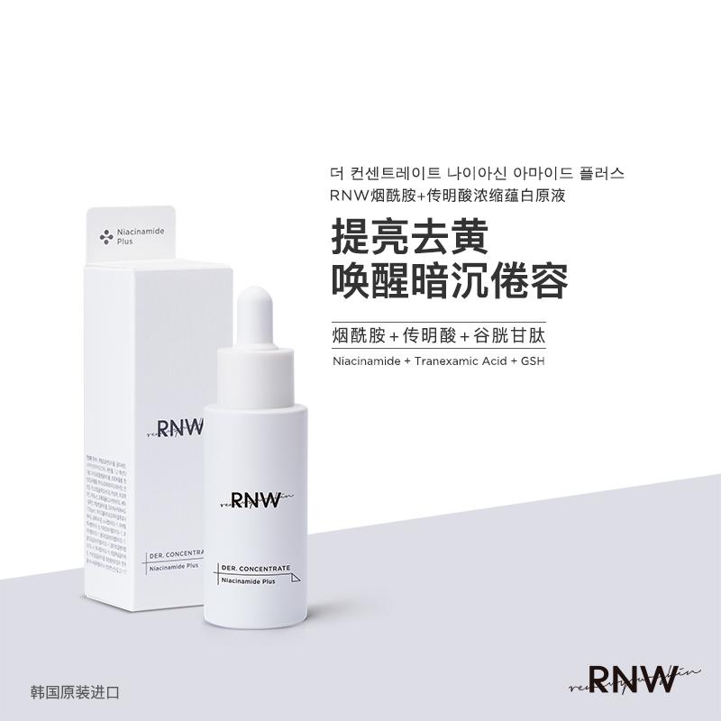 原液美容補水保濕祛黃提亮白膚色面部淡斑 RNW  韓國 煙酰胺美白精華