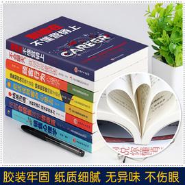 全8册销售类书籍销售技巧和话术营销管理书籍销售心理学房产汽车二手房直销书籍资料市场营销售心里学技巧书籍口才学销售书籍畅销