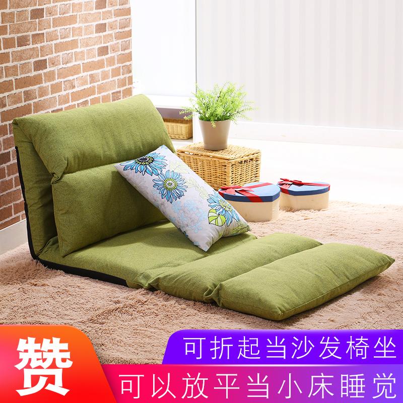 创意懒人沙发日式休闲可折叠单人榻榻米床上小户型靠背躺椅子简约