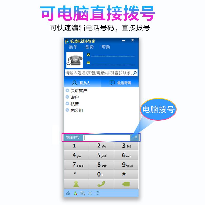 杭普HV1电话录音盒子录音设备来电弹屏电脑拨号电话录音系统座机监听 USB来电通 通话查询 固话录音设备