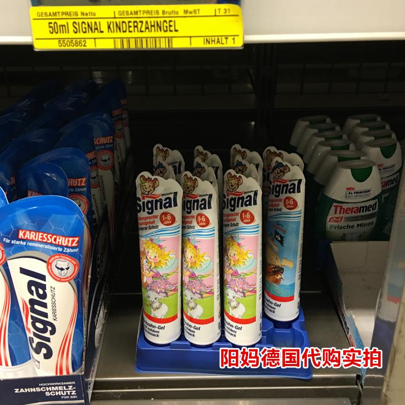 德国原装进口signal洁诺婴幼儿儿童牙膏 可吞咽 含氟防蛀牙 1-6岁