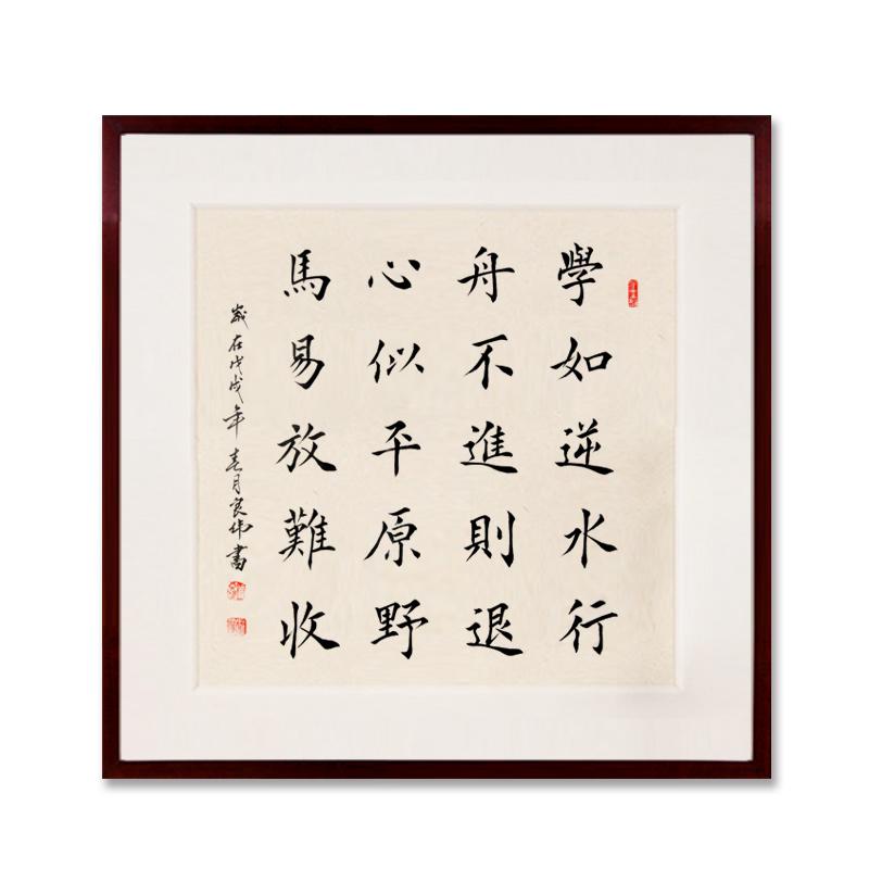 欧楷家训楷书斗方书法作品手写真迹办公室书房字画有框装裱中式挂
